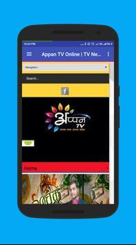 Appan TV screenshot 4