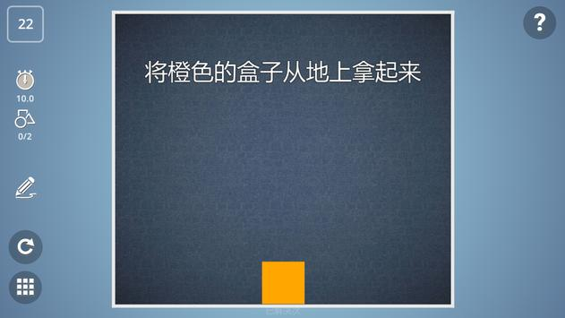 Brain It On! 截图 6