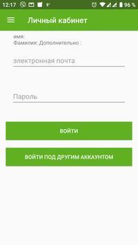 ArpiMed - косметологические продукты screenshot 1