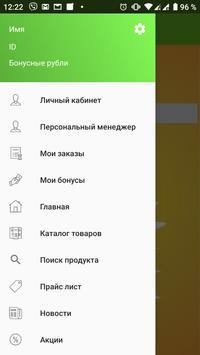 ArpiMed - косметологические продукты screenshot 2