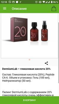 ArpiMed - косметологические продукты screenshot 4