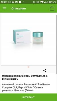 ArpiMed - косметологические продукты screenshot 6