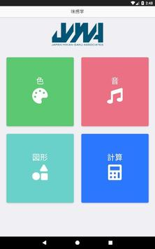 味感学アプリ screenshot 1