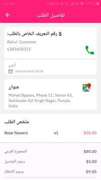 Flower&Candy - captain screenshot 4