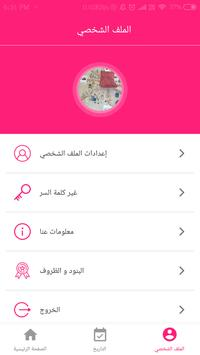 Flower&Candy - captain screenshot 2