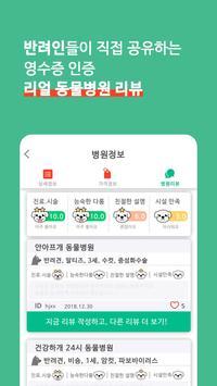 닥터펫 - 동물병원 찾을 땐 닥터펫, 리얼리뷰 플랫폼 screenshot 3