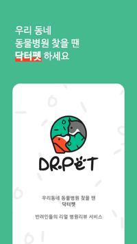 닥터펫 - 동물병원 찾을 땐 닥터펫, 리얼리뷰 플랫폼 poster