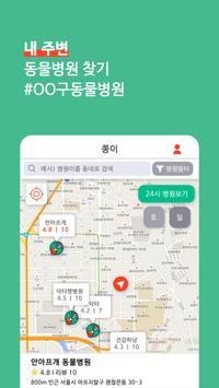 닥터펫 - 동물병원 찾을 땐 닥터펫, 리얼리뷰 플랫폼 screenshot 1