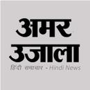 Hindi News App Amar Ujala, Latest News Hindi India APK Android