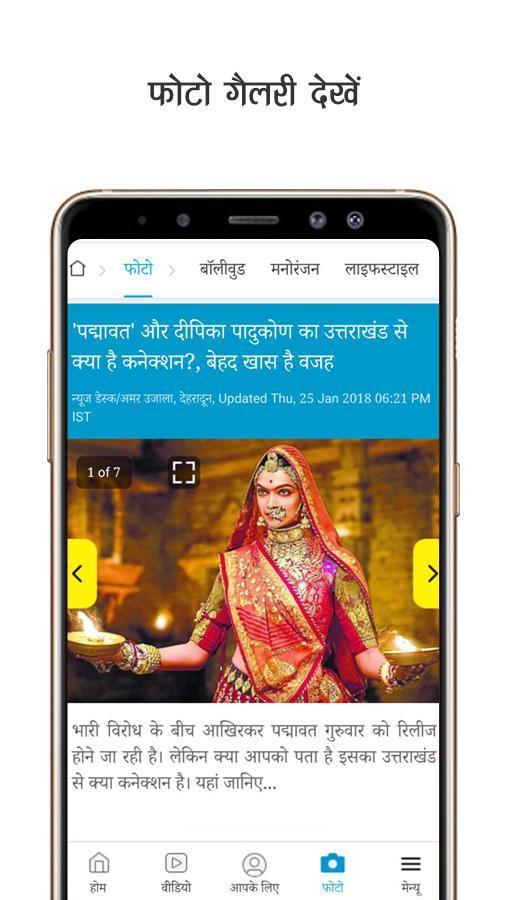 Hindi News App Amar Ujala Latest News Hindi India For Android Apk Download