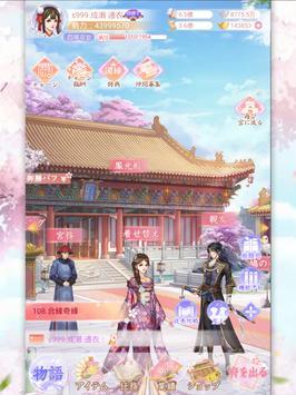 嵐を呼ぶ女たち-宮廷乱舞- screenshot 6