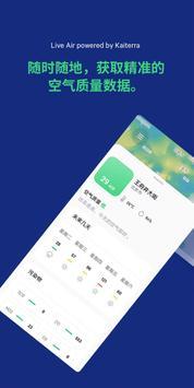Live Air 海报
