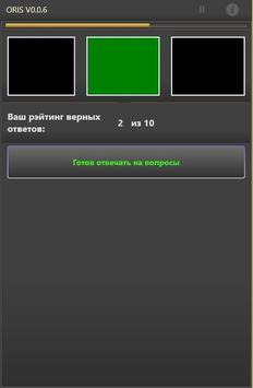 ORIS screenshot 7