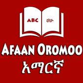 Amharic Afaan Oromoo Dictionary icon