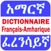 Amharic French English Dictionary