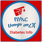 Diabetes የስኳር ህመም መረጃ icon