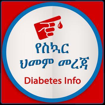 Diabetes የስኳር ህመም መረጃ poster