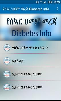 Diabetes የስኳር ህመም መረጃ screenshot 10