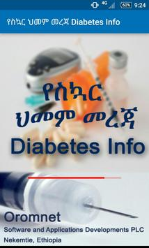 Diabetes የስኳር ህመም መረጃ screenshot 13