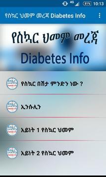 Diabetes የስኳር ህመም መረጃ screenshot 2