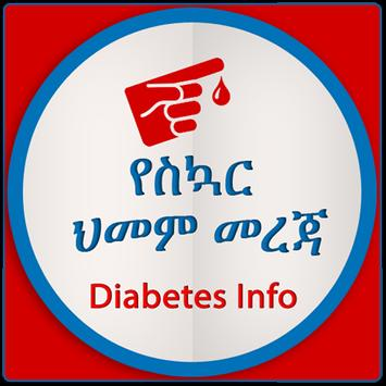 Diabetes የስኳር ህመም መረጃ screenshot 8