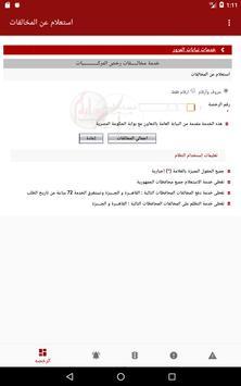 استعلام مخالفات الرخصة -  اشارات وعلامات المرور screenshot 6