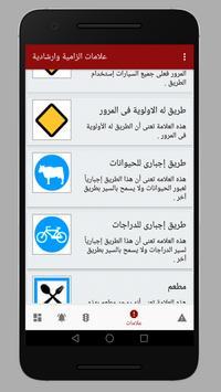 استعلام مخالفات الرخصة -  اشارات وعلامات المرور screenshot 1