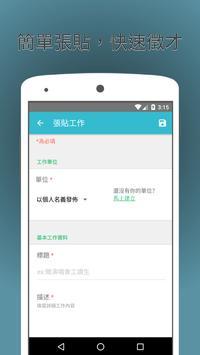 打工趣 screenshot 4