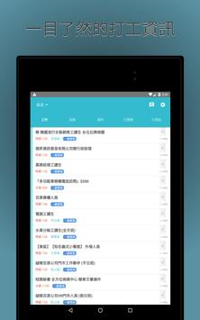 打工趣 screenshot 13