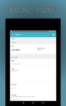 打工趣 screenshot 16