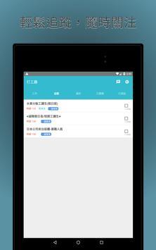 打工趣 screenshot 18