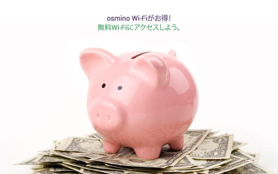 WiFi スクリーンショット 11