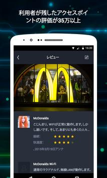 WiFi スクリーンショット 3