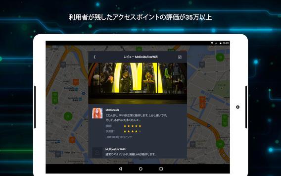 WiFi スクリーンショット 9