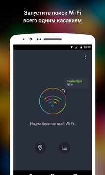 WiFi: пароли, хотспоты постер