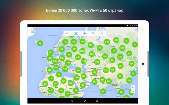 WiFi: пароли, хотспоты скриншот 8