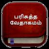 Tamil Bible आइकन