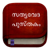 Malayalam Bible : Free Offline Bible (KJV) 图标