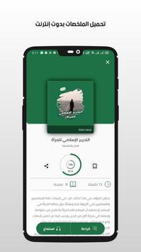 أخضر screenshot 5