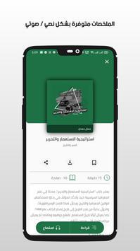 أخضر screenshot 9