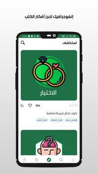 أخضر screenshot 15
