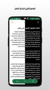 أخضر screenshot 10