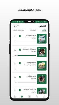 أخضر screenshot 11