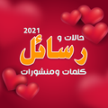 أحلى رسائل حب رومانسية 2021 جديدة