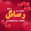 أحلى رسائل حب رومانسية 2021 جديدة иконка