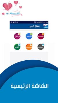 5f3540a7ea74a أحلى رسائل حب رومانسية 2019 جديدة for Android - APK Download