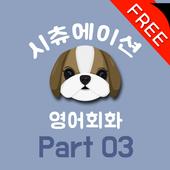 시츄회화 화제/장소 Part03(free) - 시츄에이션 영어회화, 상황별 기초 영어회화 icon