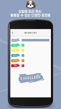 시츄회화 화제/장소 Part03(free) - 시츄에이션 영어회화, 상황별 기초 영어회화 screenshot 3