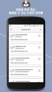 시츄회화 화제/장소 Part03(free) - 시츄에이션 영어회화, 상황별 기초 영어회화 screenshot 1