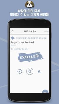 시츄회화 화제/장소 Part03(free) - 시츄에이션 영어회화, 상황별 기초 영어회화 screenshot 2